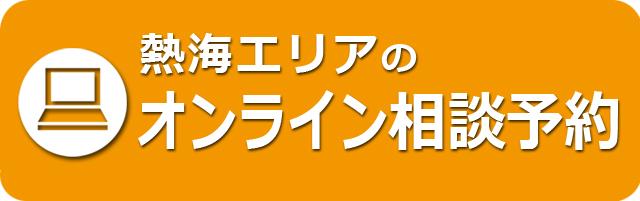 オンライン予約_熱海