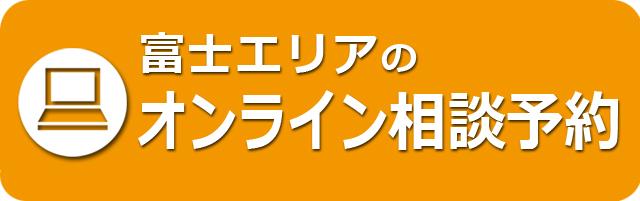 オンライン予約_富士