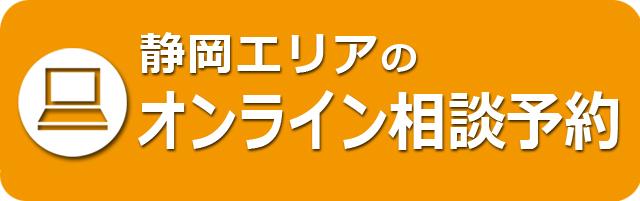 オンライン予約_静岡