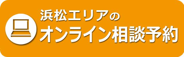 オンライン予約_浜松