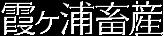 霞ヶ浦畜産